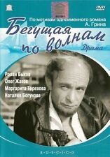 The Wave Runner / Begushchaya po volnam (DVD NTSC)With english subtitles