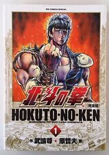 Hokuto-No-Ken (complete) #1 by Buronson+T Hara (Japanese) Action Adventure Comic