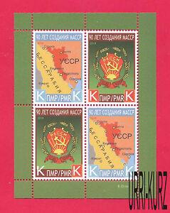 TRANSNISTRIA 2014 Creation of Moldavian Autonomous Republic 90th Ann Map Arms bl