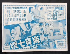 1970's 王羽 海員七號 Old Chinese Kung Fu movie flyer Seaman No 7 Wang Yu
