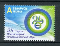 Belarus 2017 MNH MIR TV 25th Anniv JIS Kazakhstan Russia 1v Set Stamps