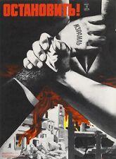 RUSSIAN SOVIET ORIGINAL POLITICAL PROPAGANDA POSTER 1982 Koretsky