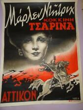MARLENE DIETRICH LITHO POSTER THE SCARLET EMPRESS 1934 GREECE ATTIKON CINEMA