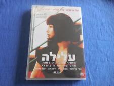 ALILA - Hebrew - DVD - LIKE NEW - Region 2*(see below)- unknown subtitles