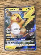 Pokémon TCG - Shining Legends SM3+ - Raichu GX 030/072