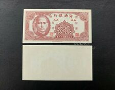 China - 1949 1 cent ( The Hainan Bank  ) ' Prefix AA' | UNC