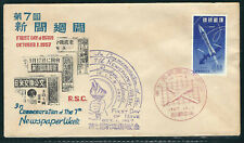Ryukyus Stamps 41 4Â¥ Blue Fdc Newsp Week Rsc Double Cachet 01Oct1957 Scv $6.00