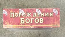 MTG Magic the Gathering Born of the Gods Russian Booster Box Factory Sealed