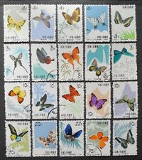 China PRC 1963 Butterflies, S56, Scott 661-680, used