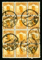 China PRC Stamps 1 Cent Orange Used Block 12 Boat