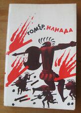 Homer - Iliad - Russian Book 1984