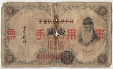 Japan 1 Yen Nipon Ginko Bank Note Countermarked Red Lines***Collectors***