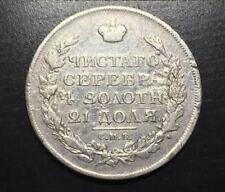 RUSSIA 1 Rubel 1817 Zar Alexander I SILVER Rouble CLEANED Russland Rublo Plata