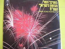 LP ISRAEL SONG FESTIVAL 1978 ALIZA AVIV ARIEL ZILBER JOSIE KATZ IRIT DOTAN LOOK