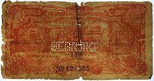 """Indonesia 25 rupiah 1947 Serang, Banten, perforation """"GEBRUIKT"""", Good, Pick S124"""