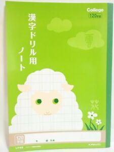 Kanji Practice Notebook / Japanese Language / 120 squares / Sheep