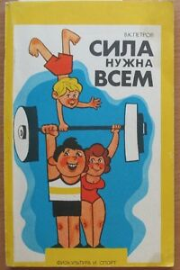 Book Exercises Gymnastic Sport Russian Bodybuilding Athletic Gymnastic Dumbbell