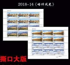 China 2018-14 Kashgar scenery stamps cut sheet