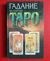 Russian Book by Gordienko FORTUNE TELLING ON TAROT CARDS Гадание на картах Таро