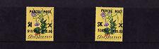 Guyana (Parcel Post Official) - 1981 Stamps OPS Ovpt (In Red) - U/M - SG OP1-OP2