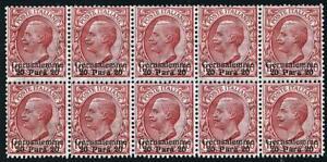 Italy / TURKEY/JERUSALEM 1909 KING O/PRINT x10 SC#2 MNH CV$200.00 JUDAICA