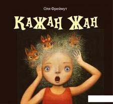 In Ukrainian kids book - Кажан Жан - Ольга Фреймут