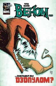 What If Venom Possessed Deadpool Russian Edition Variant Limited print