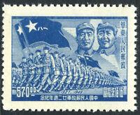 China 1949 East Liberated Anniversary of PLA $570.00 MNH L5-81