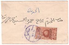 Yemen 1960s Cover from Sanaa MiYE-AR156 Globe in front of Arabesques