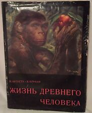 """Anthropology russian book Augusta and Burian """"Life of ancient people illustrated"""