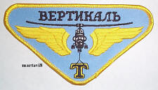 Russian Air Force `VERTICAL T HELICOPTER DISPLAY TEAM` Cloth Badge / Patch (R13)