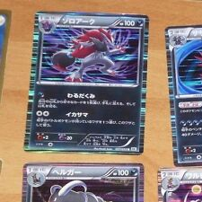 TCG POKEMON RARE JAPANESE CARD HOLO PRISM CARTE 037/053 ZOROARK BW1 JAPAN **