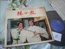a941981 Adam Cheng Crown Record HK LP  鄭少秋 Teresa Cheung 張德蘭 陸小鳳 (B)