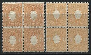 Saxony 1863 1/2 neu groschen orange & red orange in blocks of 4 mint o.g.