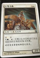 MTG S-Chinese 9th Edition Misprint Ballista Squad SP
