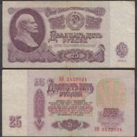 RUSSIA (Soviet Union) 25 Rubles 1961, P-234, USSR, Lenin, Historic World Money