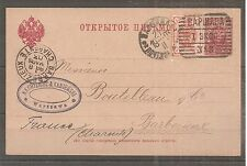 RUSSIA POST OFFICE IN POLAND POSTCARD TO FRANCE USED WARSZAWA 1903