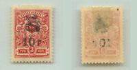 Armenia 🇦🇲 1920 SC 146 mint . e9270
