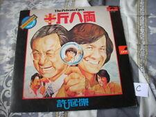 a941981 Sam Hui HK Polydor LP 許冠傑 半斤八兩 浪子心聲 (C) 1976