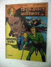 FLASH GORDON MAHAKALESHER GUPTODHAN  VOL 22 NO 21  INDRAJAL Comic BENGALI India