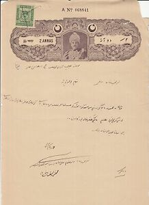 BAHAWALPUR STATE   2 ANNA  VALUE COURT PAPER WITH NAWAB PIC & 1 ANNA  STAMPS