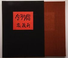"Yoshitoshi Mori Japanese Woodblock "" Kappazuri "" Art Book 1977 1,000 Limited HTF"