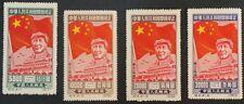 PR China 1950 C4NE Inauguration MNH SC#1L150-3