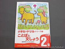 Basic Japanese workbook 2nd grade - Words and sentence