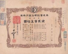 S4117, Meiji Bank Co., Stock Certificate 5 Shares, Japan 1919