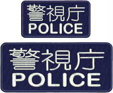 JAPANESE POLICE EMBROIDERY  PATCH 4X10 & 3X6 HOOK ON BACK NAVY BLUE/WHITE