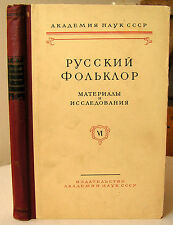 Русский фольклор RUSSIAN Folklore Russia History 1961 USSR 1/2000 Copies RARE