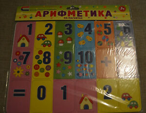 ARITHMETIC Math Education Set 36 Magnets АРИФМЕТИКА 3+ NEW