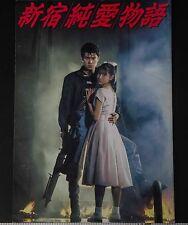 05470 Toru Nakamura Rikiya Yasuoka Shinjyuku Love Story Japanese Movie Program