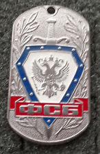 RUSSIAN DOG TAG PENDANT MEDAL   FSB     #88